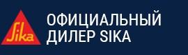 Sika Екатеринбург